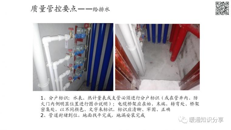 安装工程质量管控要点分析_34