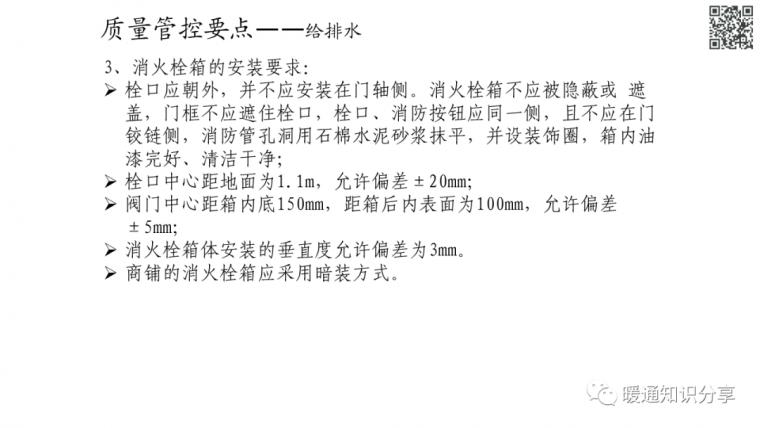 安装工程质量管控要点分析_36
