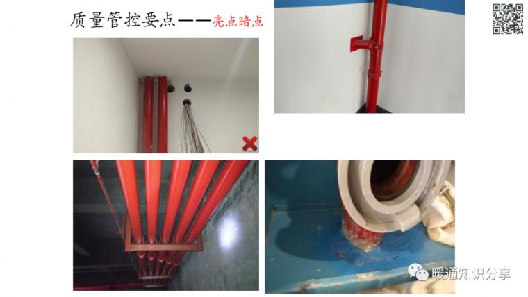 安装工程质量管控要点分析_38
