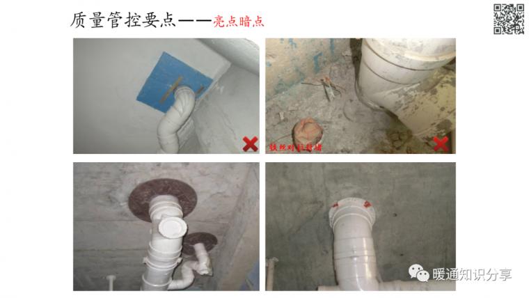 安装工程质量管控要点分析_42
