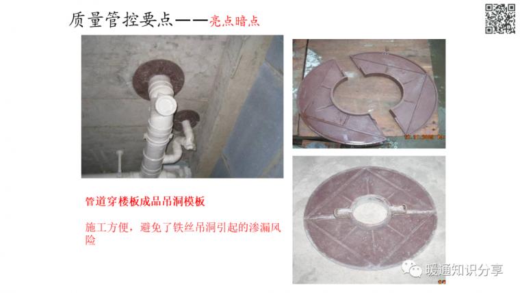 安装工程质量管控要点分析_43