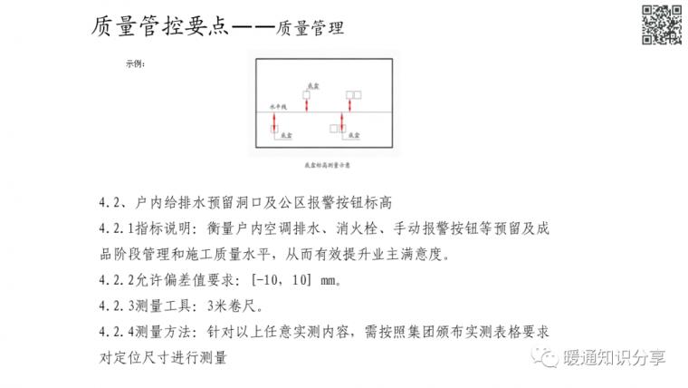 安装工程质量管控要点分析_51