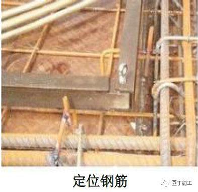18个混凝土结构施工工艺及操作要点!_31