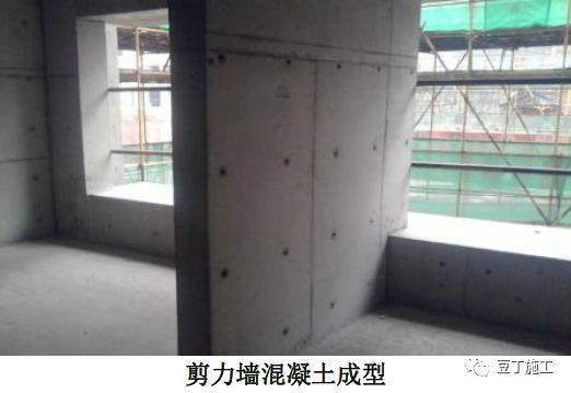 18个混凝土结构施工工艺及操作要点!_35