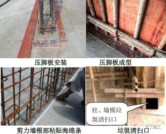 18个混凝土结构施工工艺及操作要点!_42