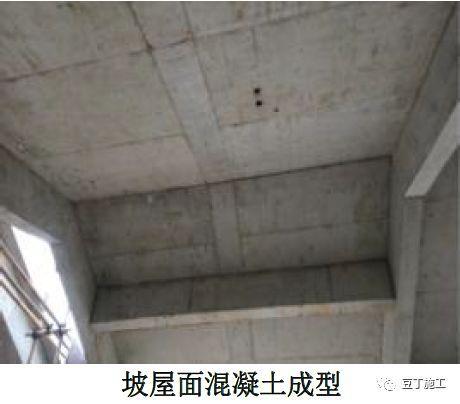 18个混凝土结构施工工艺及操作要点!_41