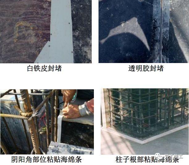 18个混凝土结构施工工艺及操作要点!_44