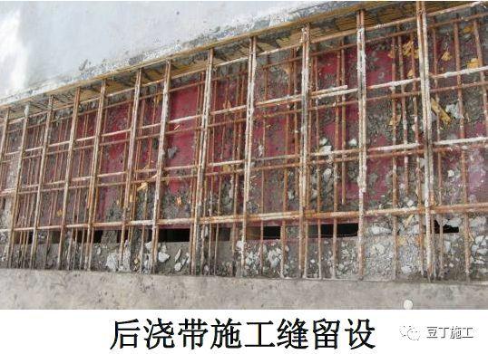 18个混凝土结构施工工艺及操作要点!_52