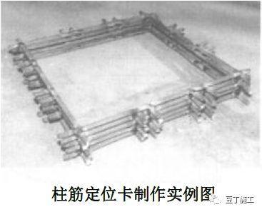 18个混凝土结构施工工艺及操作要点!_2