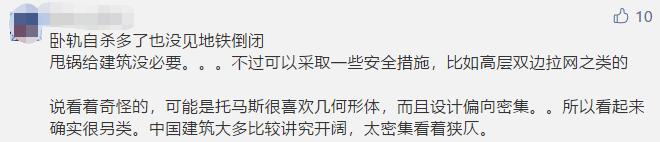 """网红地标变""""杀人建筑""""!1年内3起自杀事件_41"""