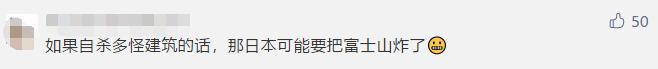 """网红地标变""""杀人建筑""""!1年内3起自杀事件_40"""