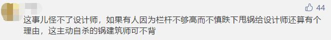 """网红地标变""""杀人建筑""""!1年内3起自杀事件_39"""