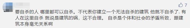 """网红地标变""""杀人建筑""""!1年内3起自杀事件_42"""