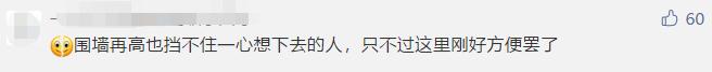 """网红地标变""""杀人建筑""""!1年内3起自杀事件_43"""