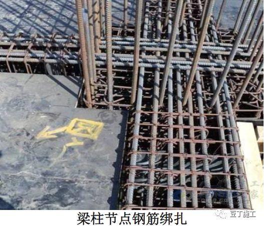 18个混凝土结构施工工艺及操作要点!_7