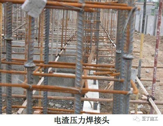 18个混凝土结构施工工艺及操作要点!_17
