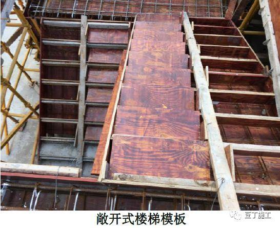 18个混凝土结构施工工艺及操作要点!_25