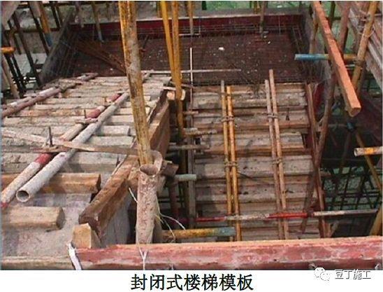 18个混凝土结构施工工艺及操作要点!_24