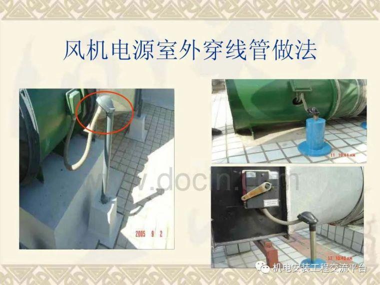 水电设备安装做法之建筑电气,可下载!_55