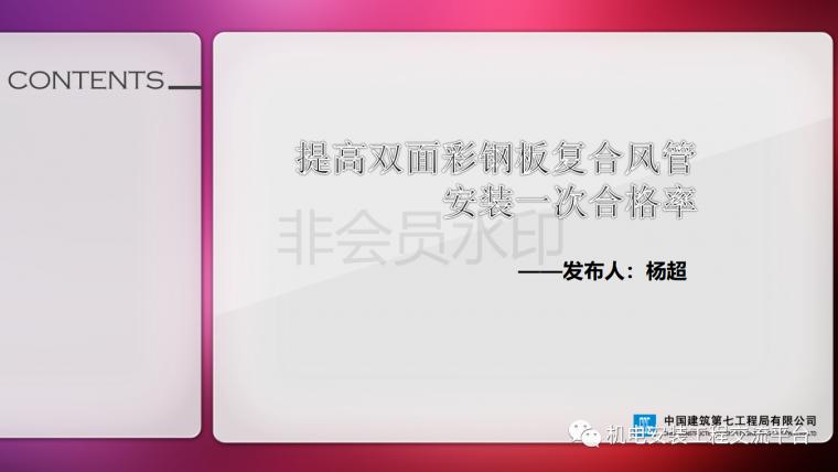 中建七局|省立医院机电安装QC成果_1
