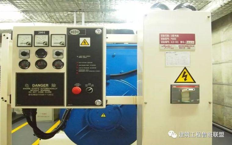 住宅项目的设备与机房如何接管验收_24