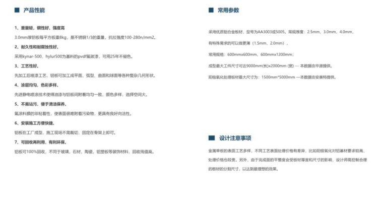 2021网红材料解析手册——金属篇_5