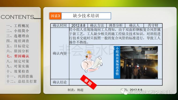 中建七局|省立医院机电安装QC成果_14