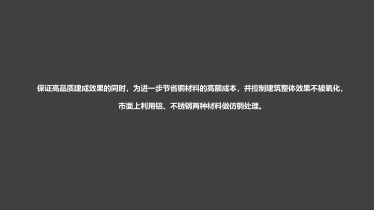 2021网红材料解析手册——金属篇_40