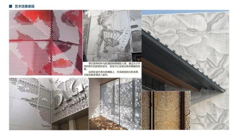 2021网红材料解析手册——金属篇_50