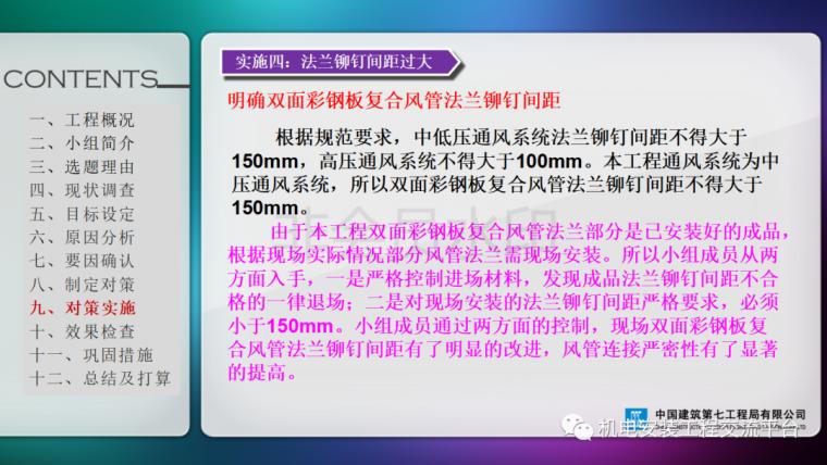 中建七局|省立医院机电安装QC成果_29