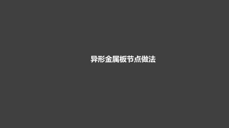 2021网红材料解析手册——金属篇_63