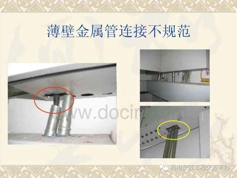 水电设备安装做法之建筑电气,可下载!_13