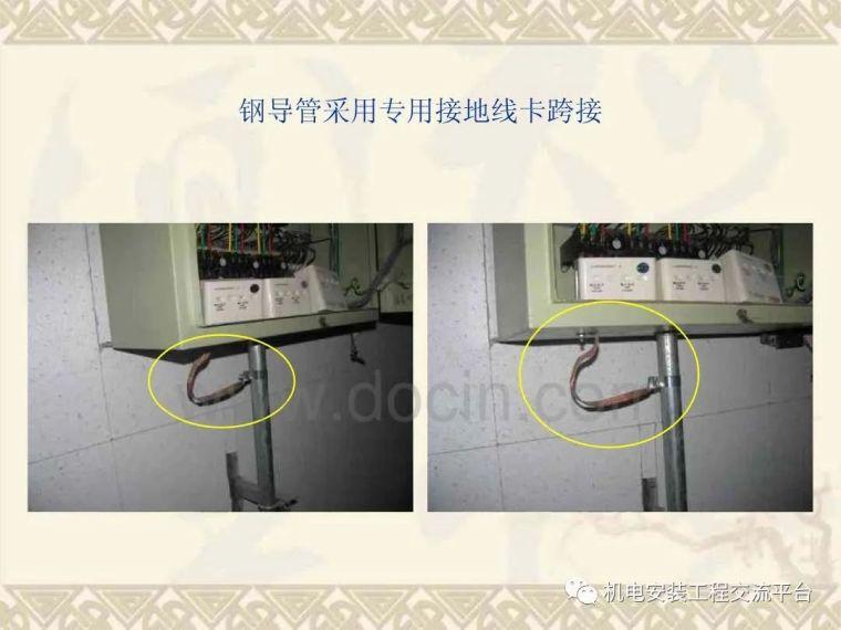 水电设备安装做法之建筑电气,可下载!_19