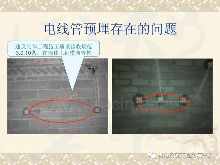 水电设备安装做法之建筑电气,可下载!_28