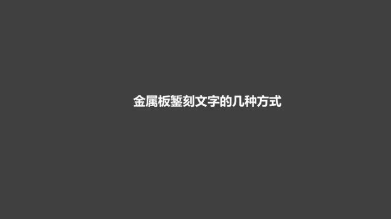 2021网红材料解析手册——金属篇_84