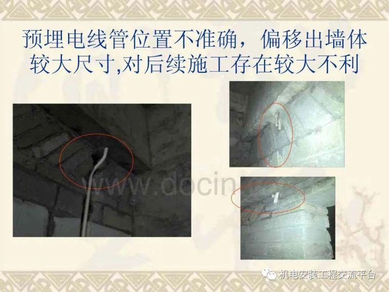 水电设备安装做法之建筑电气,可下载!_31