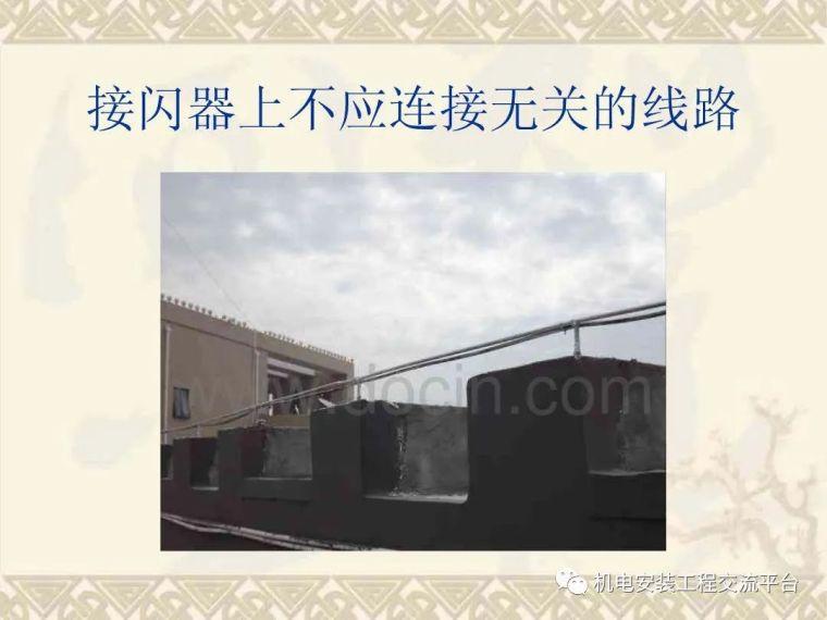 水电设备安装做法之建筑电气,可下载!_39