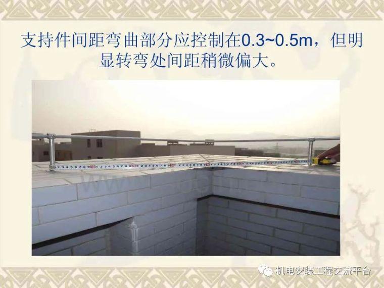 水电设备安装做法之建筑电气,可下载!_38
