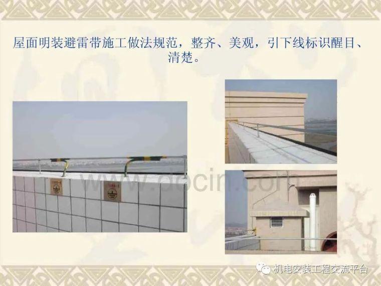 水电设备安装做法之建筑电气,可下载!_44