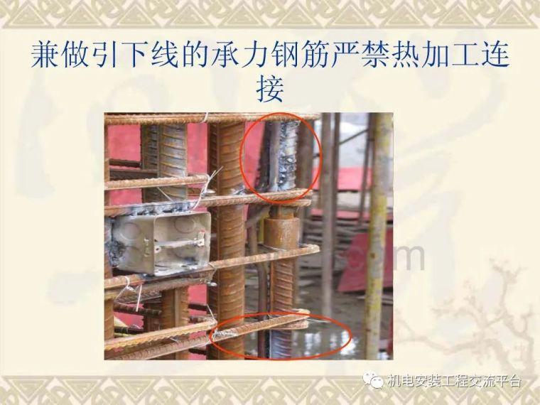 水电设备安装做法之建筑电气,可下载!_50