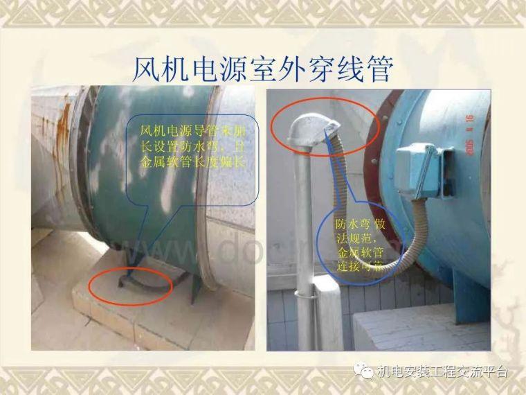水电设备安装做法之建筑电气,可下载!_54