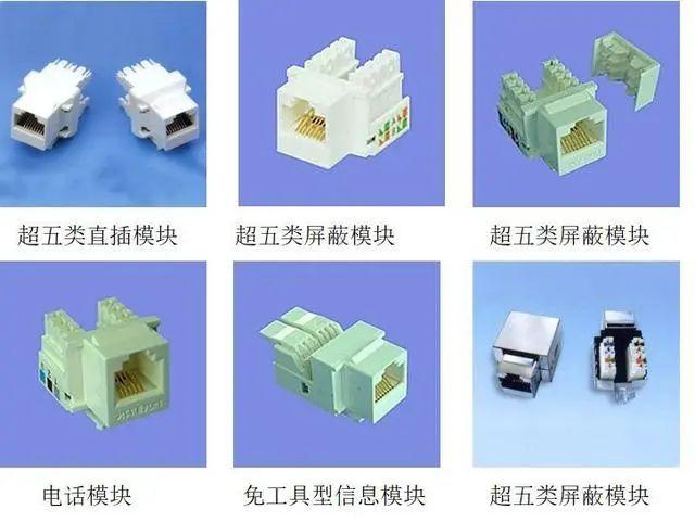 综合布线工程常用设备材料及施工注意事项_18