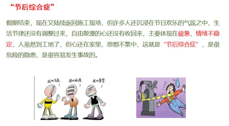 春节后复工安全教育培训及应急管理(89P)_3