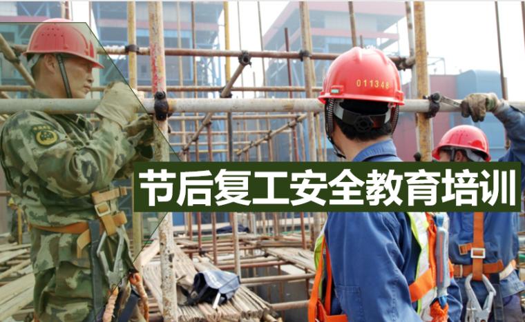 春节后复工安全教育培训及应急管理(89P)_1