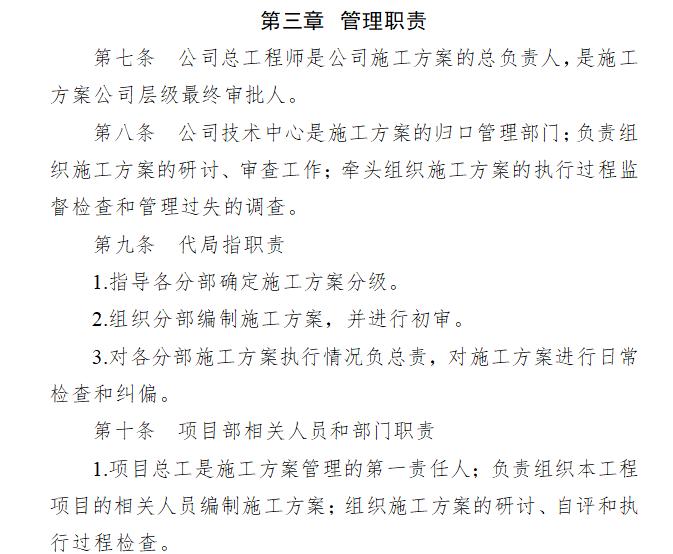 中铁_施工方案管理细则(50页word)-知名企业施工方案管理办法(50页)_3