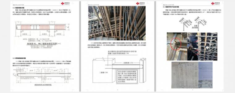 绿地山东国际金融中心项目BIM技术综合应用_22