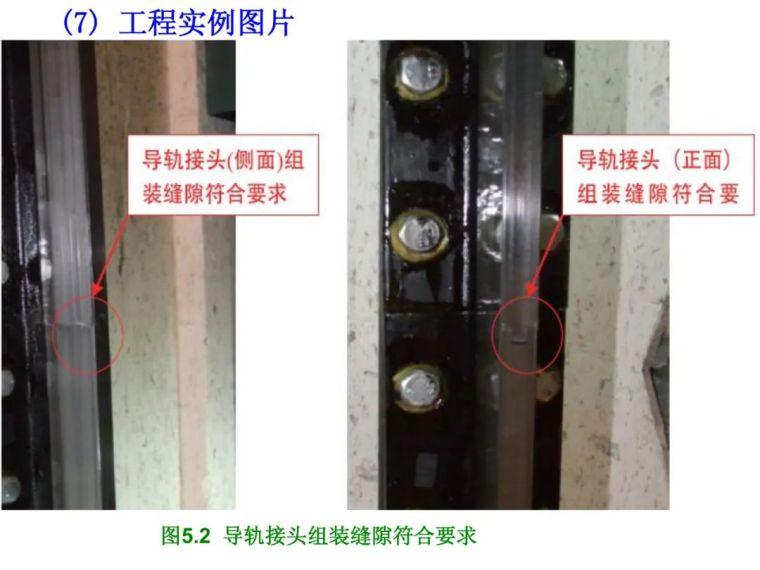 电梯工程质量通病防治_9