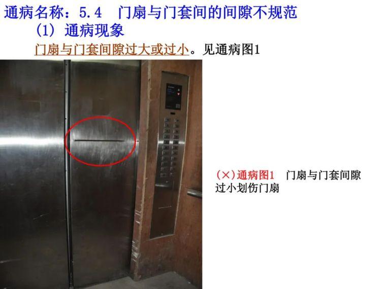 电梯工程质量通病防治_15