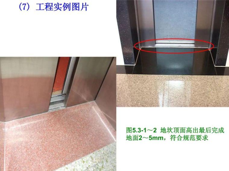 电梯工程质量通病防治_14