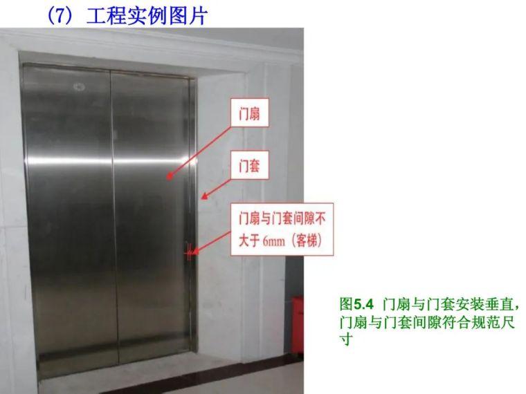 电梯工程质量通病防治_19